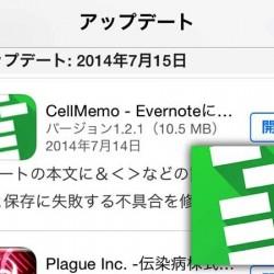 iPhone用Evernoteアプリ「CellMemo」の1.2.1をリリースしました(不具合修正)