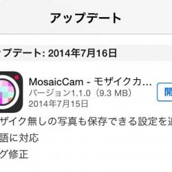 MosaicCam(モザイクカメラ)を1.1.0にアップデート。モザイク無しの写真も保存できるように!