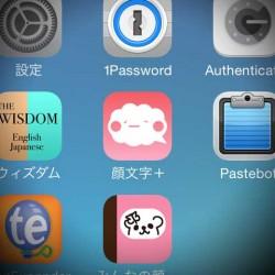 連絡先を使わずに辞書登録ができる顔文字登録アプリ「顔文字+」