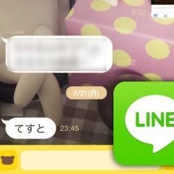 iPhoneのLINEで既読をつけないでメッセージを読む方法