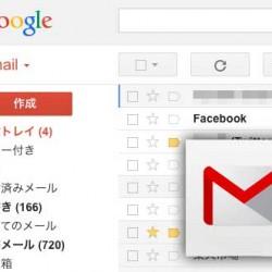 これ知ってる?目的のメールを探しやすくなるGmailの検索オプション