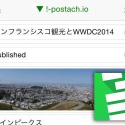 「Postach.io」とEvernoteアプリ「CellMemo」を使ってブログを書いてみたら超お手軽だった