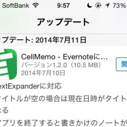 iPhone用のEvernoteアプリ「CellMemo」がTextExpanderに対応しました!