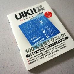 Auto LayoutやStoryboardの仕組みをしっかり理解できる!「UIKit徹底解説」