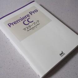Adobe Premiere Proの使い方、この本を読んで覚えたぞ。オススメ!
