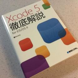 エディタのショートカット・Auto Layout・ブレークポイントに関する詳しい解説も!「Xcode5徹底解説」