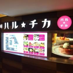 山ト天 新宿西口ハルク店で油そばを食す!