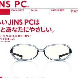 新JINS PC登場!クリアレンズのブルーライトカット率が35%から45%にアップ!