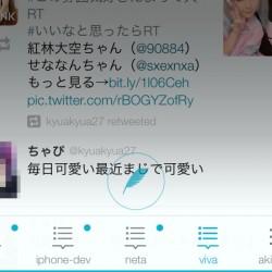 【iPhone】Twitterのリストや検索結果をタブに好きなだけ並べられるアプリが超絶便利
