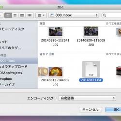 【Mac】ファイルを開く&保存するダイアログでフォルダなどを素早く指定する方法
