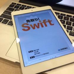 英語苦手な人がSwiftを学びたいならこの本を読むといいよ!