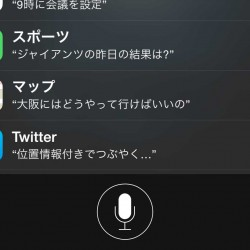 iOS 8のSiriで出来る事246個をまとめてみた