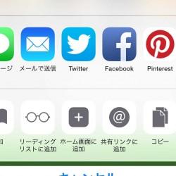 【iOS 8】Safariのシェア・共有ボタンを簡単に並び替える方法