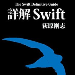 【Swift】「詳解 Objective-C 2.0 第3版」の著者による「詳解Swift」が予約受付中!