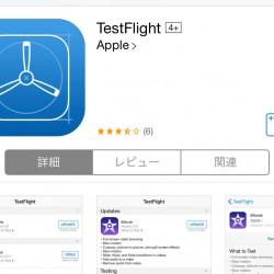 アップルのベータテストサービス「TestFlight」が正式公開