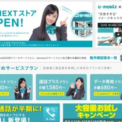 U-mobile、月2480円で通信容量制限なしの「LTE使い放題プラン」を開始