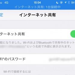 iPhoneをMacにUSB接続しても自動でインターネット共有されないようにする設定方法