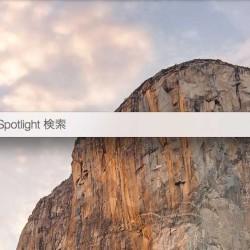 【OS X Yosemite】Spotlightを表示するショートカットと、その変更方法