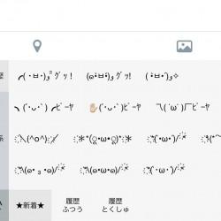 【iPhone】アプリを使って顔文字キーボードを追加する設定方法
