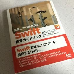 実践的な内容まで載っている!開発のプロが教える Swift標準ガイドブック