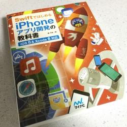 【おすすめ本】Swiftではじめる iPhoneアプリ開発の教科書【iOS 8&Xcode 6対応】