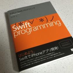 プログラミング未経験者がSwiftの文法を学ぶのにオススメな本!「たのしいSwiftプログラミング」