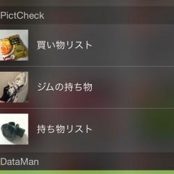 写真でチェックリストを作れるiPhone&iPadアプリ「PictCheck」がウィジェットに対応しました!