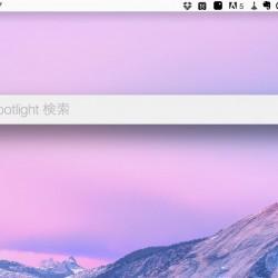 【Mac】Spotlightは検索だけじゃなくて計算や変換もできるぞ!