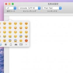 【Mac】絵文字の簡単な出し方。絵文字を素早く入力できるぞ!