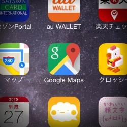 iPhoneのGoogleマップで検索した経路はカレンダーに追加できる!