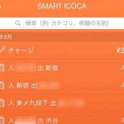 iPhoneでSuicaの残高や履歴を確認したいならSMART ICOCAに切り替えよう!