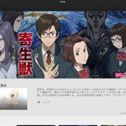 【Hulu】アニメ「寄生獣 セイの格率」が原作に忠実で面白かった!