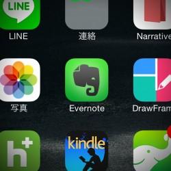 近くにいるEvernoteアプリを持っていないiPhone・iPad・Macユーザーへノートを共有する方法