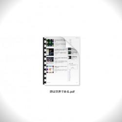 【Mac】Webページや文書ファイルからPDFを作成・保存する方法