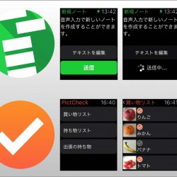 PictCheckとCellMemoがApple Watchに対応しました!