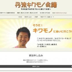 兵庫県丹波市の「丹波キワモノ会議」にキワモノゲストとして参加します!