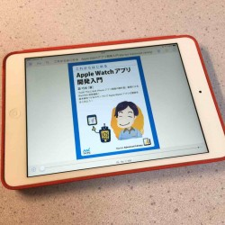 【書籍】初心者にオススメな本!「これからはじめる Apple Watchアプリ開発入門」