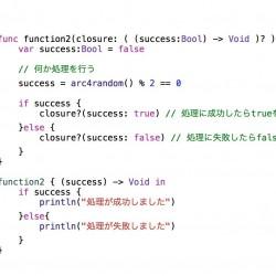 【Swift】クロージャをメソッドや関数の引数として渡す方法