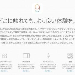 【iPhone】iOS 9で楽しみにしている6つの新機能