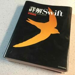 Swiftの文法をキッチリ学ぶのにオススメな本「詳解Swift」
