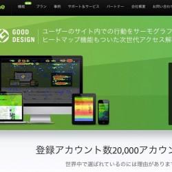 アクセス解析ツール「Ptengine」が100円で利用できるクーポン機能が追加!