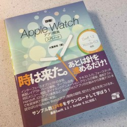 Apple Watchアプリを作りたいならこの書籍!「詳細!Apple Watch アプリ開発 入門ノート」