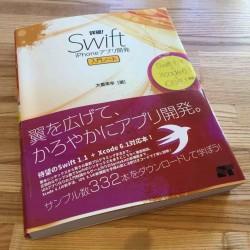 【書籍】iPhoneアプリ開発の初心者にオススメの本「詳細! Swift iPhoneアプリ開発 入門ノート」