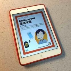 【書籍】12のパターンで学ぶ本「iOSアプリ開発 AutoLayout徹底攻略」