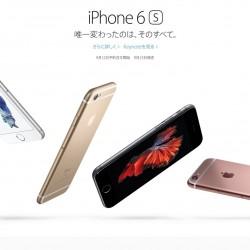 iPhone 6s / 6s Plusは価格がネック。MacBook 12インチと比較してみた