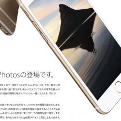 iPhone 6s/6s Plusで追加されたLive Photosについて調べてみた