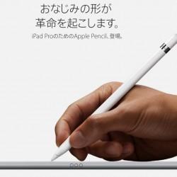 iPad Proで使えるApple Pencil(アップルペンシル)について調べてみた