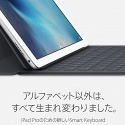 iPad Pro用のSmart Keyboard(スマートキーボード)について調べてみた