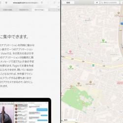 【Mac】OS X El Capitanの画面分割で左右のウィンドウを入れ替える方法