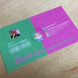 ブロガー名刺を前川企画印刷さんに作成してもらった。デザイン料込み!